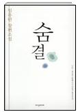 숨결 - 임유란 장편소설 초판 5쇄