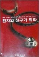 환자와 친구가 되라 / 콩스탕띠노 이안돌로 / 2004.07 닥터,커뮤니케이션,의사들을 위한 환자상담 가이드
