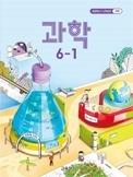 초등학교 과학 6-1 (2015개정교육과정) (교과서)