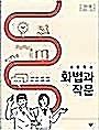 고등학교 화법과 작문 /(교과서/이도영 외/창비/2020년/하단참조)