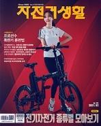 자전거생활 2021년-2월호 No 225 (Bicycle Life) (신207-5)