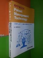 특허기술경영학 Patent Management Technology