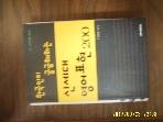 범문사 / 한국인이 궁금해하는 신세대 영어표현 200 / 임병준 지음 -04년.초판