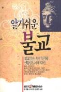 알기쉬운 불교 (불교/상품설명참조/2)