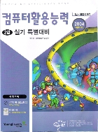 컴퓨터활용능력 2급 실기 특별대비 2004년 1판 2쇄 수검용 채점 프로그램 CD포함