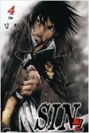 SIN 씬 1-4 /김환