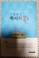 서일환의 역사야톡3(매일 밤 8시에 만나는 역사 이야기)