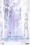 가끔 자주 오래오래 - 정길연 장편소설 초판1쇄