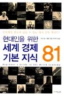 현대인을 위한 세계 경제 기본 지식 81 - 전세계를 한눈에 읽을 수 있는 세계 경제 가이드! (경제)