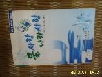 산학연종합센터 국민경제과학만화 .. / 물 사랑 나라 사랑 / 기획 황선우. 그림 김형태 -02년.초판.꼭 상세란참조