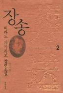 장송. 1-2(양장본)  히라노 게이치로 장편소설