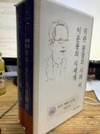 이운룡의 시세계, 직관 통찰의 시와 미 (전 2권 세트)