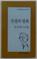 전쟁과 평화 - 이기철 시집 (문학과지성 시인선 43)