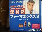 일본판 SUPPLE EDITIONS / 학술보고. 임상 게재 증상별 ... 學術報告 臨床 揭載 症狀別 -사진참조. 아래참조