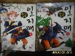 재미북스 -전2권/ 의로운 도적 일지매 1.2 / 글 신주영. 그림 스카이 팡팡 -아래참조