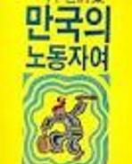 만국의 노동자여 - 백무산 시집 (청사민중시선 33) (1988 초판)