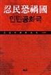 인민공화국 (김명권 대하소설) 1-2