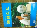 대한공보사 / 민족문화 창달을 위한 한국문화 1987년 7월 제3집 -부록없음.설명란참조