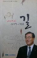 한국경제 자신감 회복의 길(조건호 부회장 칼럼.강연모음집) 초판(2007년)