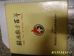 한국교회100년 기념사업회 / 한국교회백년 1984  -아래참조