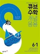 큐브수학S 개념응용 초등수학 6-1 (2021년) ★선생님용★ #