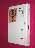 日本の歷史 13 文明國をめざして //140-1