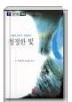 청정한 빛 - 서중석 교수의 성경읽기 초판2쇄