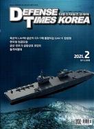 디펜스 타임즈 코리아 2021년-2월호 (Defense Times korea) (신207-5)