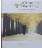 105가지의 향기로운 이야기 - 友江 한상완의 삶과 학문과 꿈