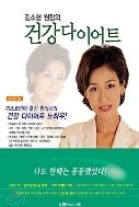 김소형 원장의 건강다이어트 - 미스코리아 출신 한의사의 건강 다이어트 노하우! 나도 한때는 뚱뚱했었다. 1판2쇄