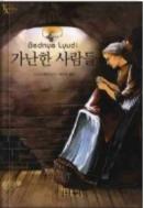 가난한 사람들 - 도스토옙스키의 가난과 궁핍에 대한 탐구  초판2쇄발행