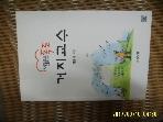 호박넝쿨 / 사랑으로 지키는 독도 거지교수 / 최홍배 지음 -11년.초판
