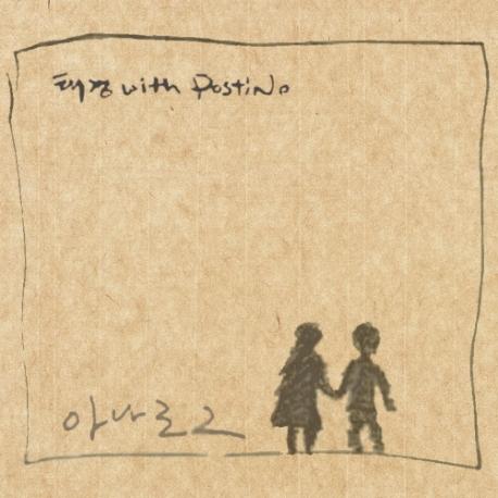 태경, 포스티노 - 아나로그 (디지털 싱글) [홍보용 음반, CD-R로 제작되어 있습니다.]
