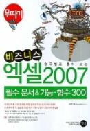 비즈니스 엑셀 2007 - 무따기 (컴퓨터/큰책/상품설명참조/2)