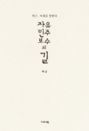 자유 민주 보수의 길 - 박근, 미래를 말한다 (사회/양장본/2)