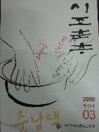 시조춘추 - 2009 / 03 하반기