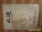 한국불교연구원 부산구도회 / 求道 구도 창립 제10주년기념지  -사진.꼭상세란참조