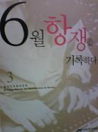 6월 항쟁을 기록하다 (3) -한국민주화대장정 /민주화운동기념사업회