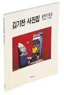 김기찬 사진집 골목안 풍경 1984-1990 (1990 초판)