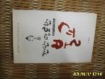 우리출판사 / 간단 명료한 불교 / 스티브 하겐. 이복희 옮김 -08년.초판.상세란참조
