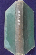 조선의 귀신  民間信仰〈第1部〉朝鮮の鬼神 (1929年) (調査資料〈第25輯 朝鮮總督府編〉) [초간본]  /사진의 제품   ☞ 서고위치:MP 2