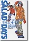 Salad Days 샐러드 데이즈 1-13 완결☆북앤스토리☆