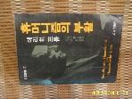 을지출판사 / 휴머니즘의 부활 - 에리히 프롬. 김남석 옮김 -83년.초판.설명란참조