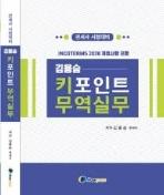 2020개정사항 포함 김용승 Key 포인트 무역실무