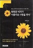 똑똑한 여자가 아름다운 사랑을 한다 / 정경숙 / 1996.09