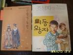 꿈소담이. 두산동아 -2권/ 인현왕후전 / 외동 왕자 / 조임생. 조성자 지음 -아래참조
