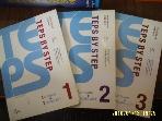능률교육 -3권/ TEPS BY STEP LISTENING + VOCABULARY 1.2.3 / 써니박. 장보금 외 -아래참조