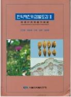 한약재진위감별도감 2 - 전초류 등목류 화류 엽류 화분류