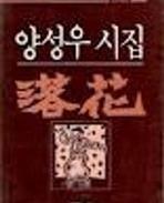 낙화 - 양성우 시집 (풀빛시선 2) (1984 초판)