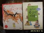 보림. 한우리 2권/ 정민 선생님이 들려주는 한시이야기. 한국문학 명작선 교과서 좋은글 여행 3 / 정민. 한우리 -꼭설명란참조